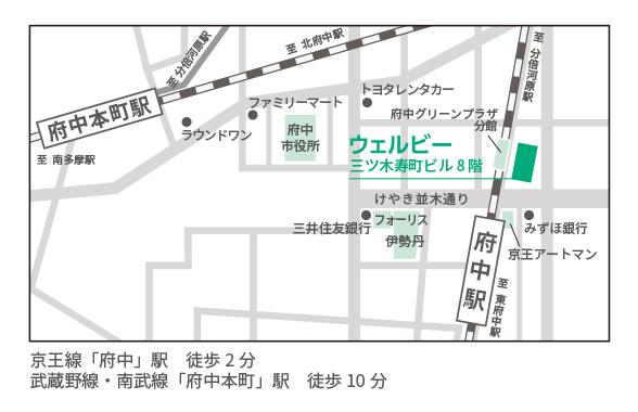 ウェルビー府中駅前センター地図