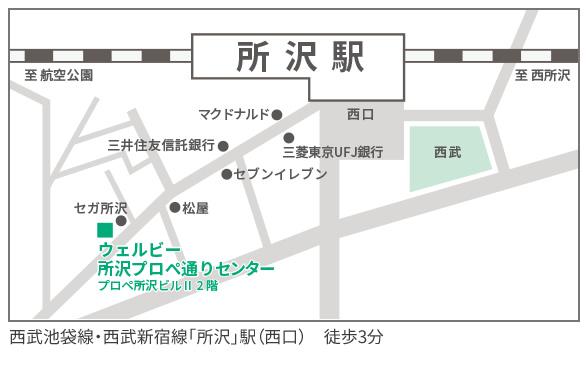 ウェルビー所沢プロぺ通りセンター地図