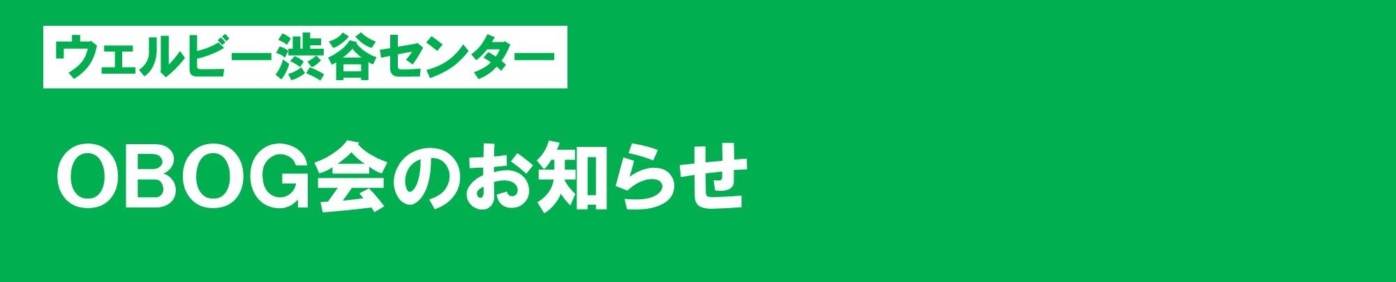 ウェルビー渋谷センターOBOG会のお知らせ