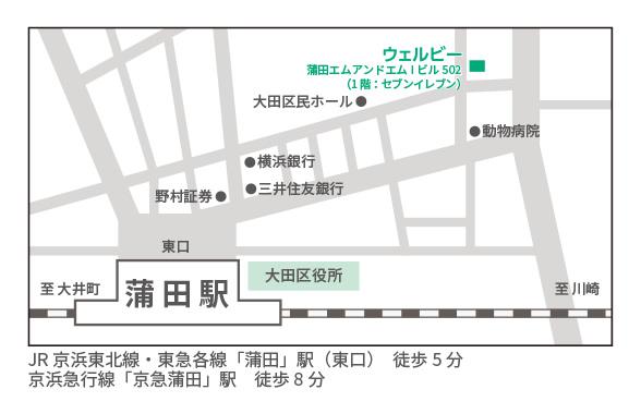 ウェルビー蒲田センター地図