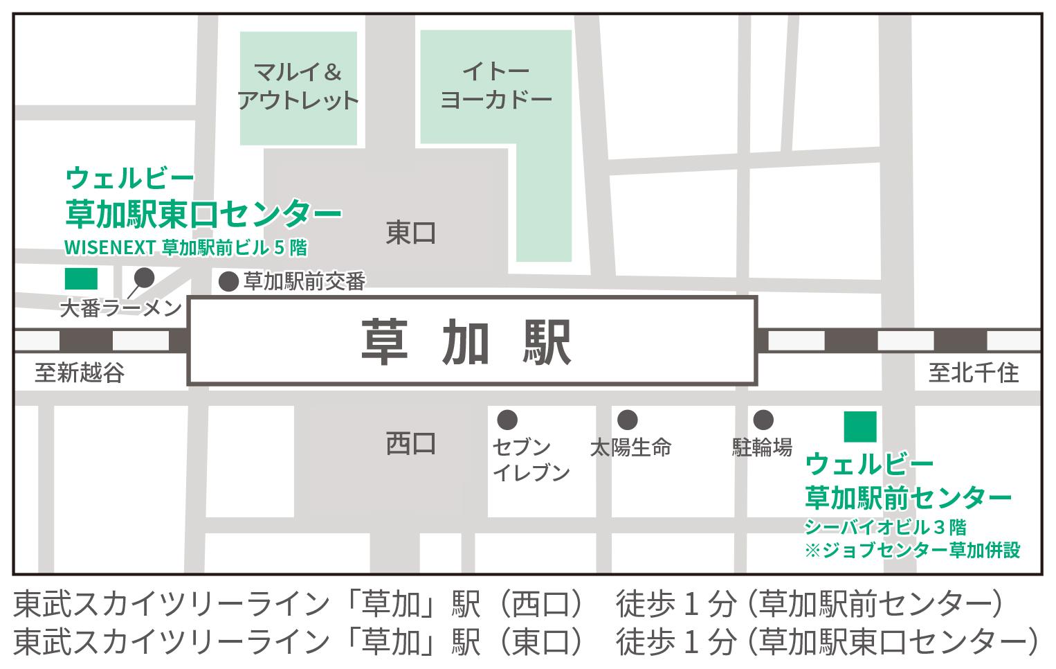 ウェルビー草加駅東口センター地図
