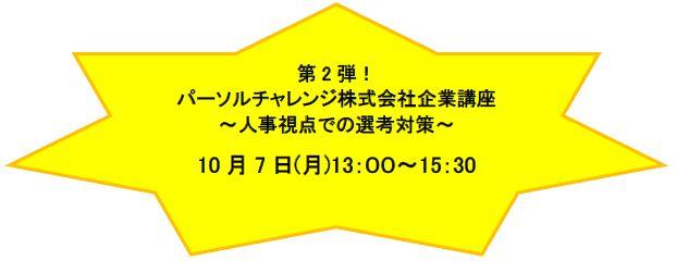 【三鷹】企業講座のお知らせ(10月7日)