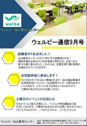【仙台】ウェルビー通信