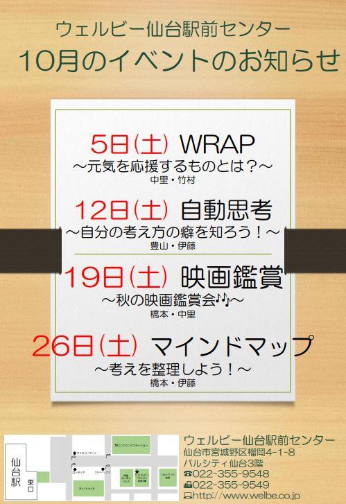 【仙台】10月のイベント