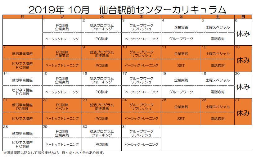 【仙台】10月のスケジュール