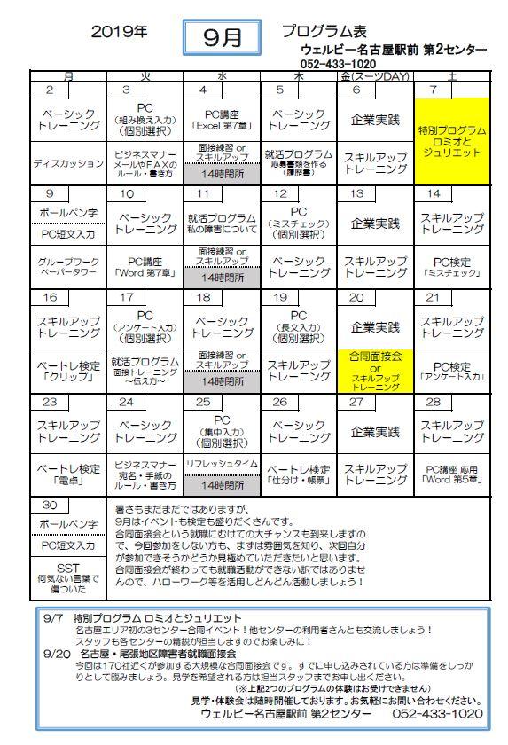 【名古屋第2】9月スケジュール