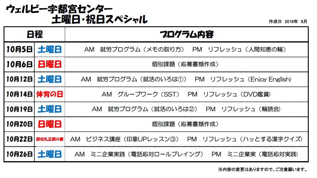 【宇都宮】10月の土曜祝日イベントのお知らせ