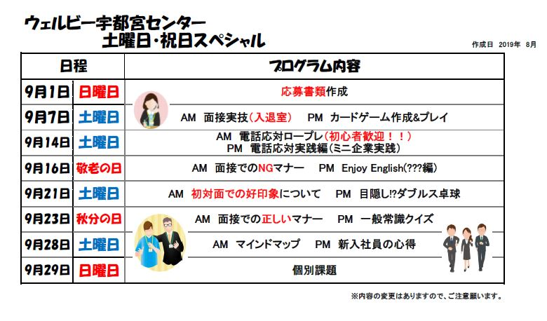 【宇都宮】9月イベント情報