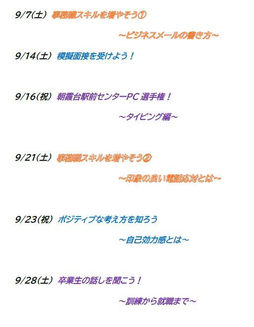 【朝霞台】9月のイベント