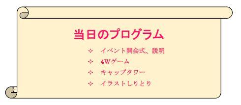 【本厚木】企画課イベント