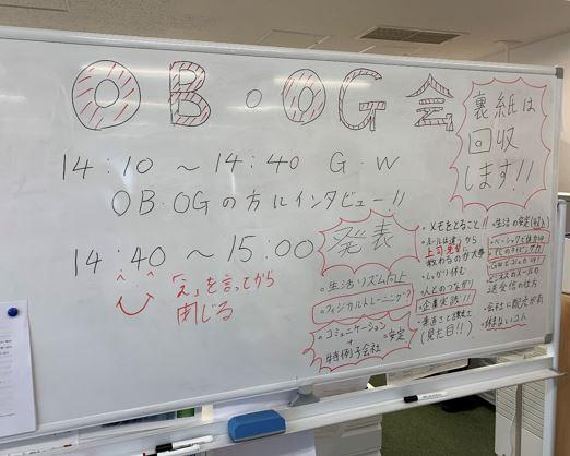 【本厚木】OBOG会について