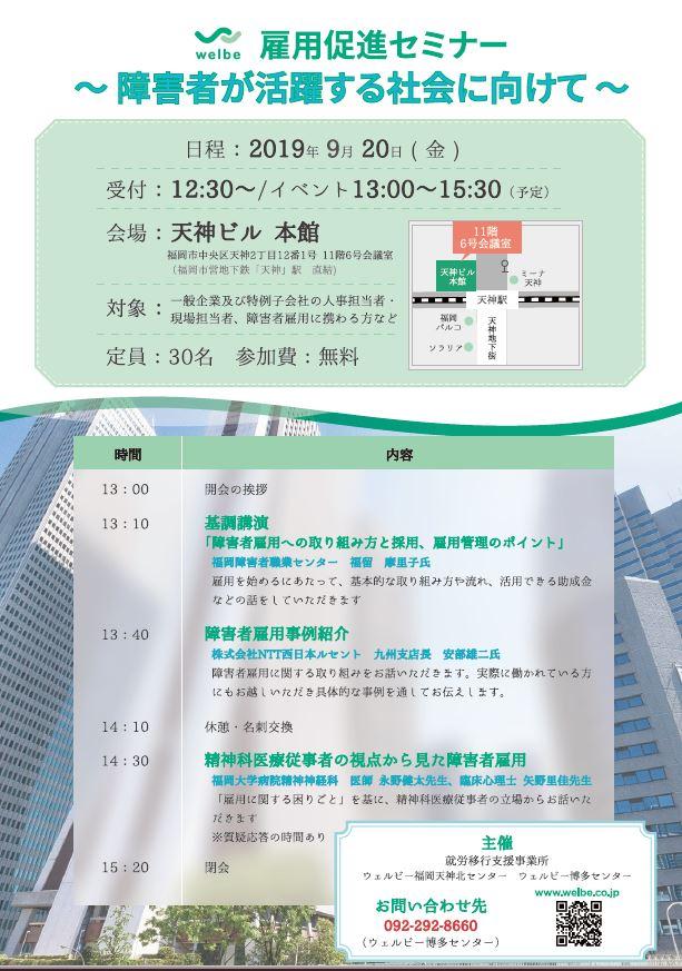 【福岡】雇用促進セミナー~障害者が活躍する社会に向けて~表