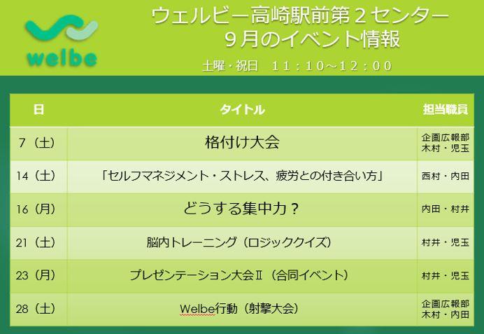【高崎第2】9月スペシャルイベントのお知らせ