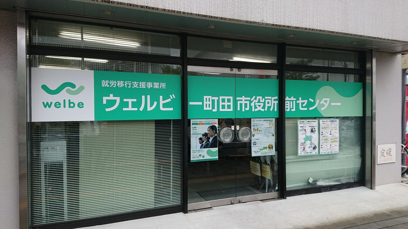 町田市役所前1