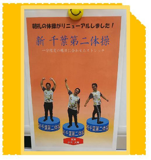 【千葉駅前第2】総務課企画朝礼体操のリニューアルポスター