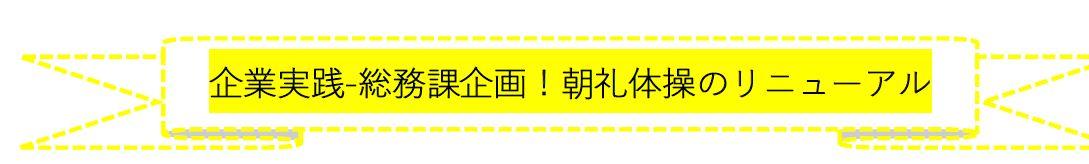 【千葉駅前第2】総務課企画朝礼体操のリニューアル