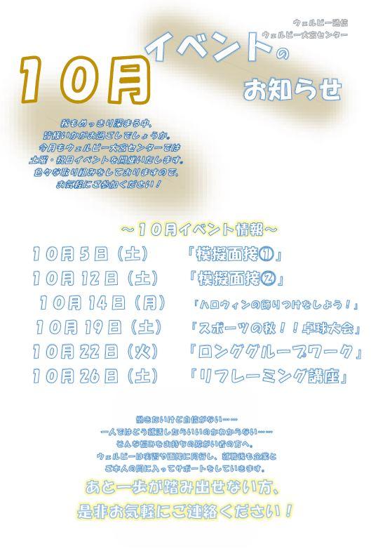 【大宮】10月イベントのお知らせ