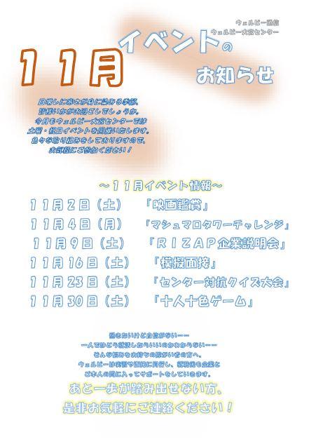 【大宮】11月イベントのお知らせ