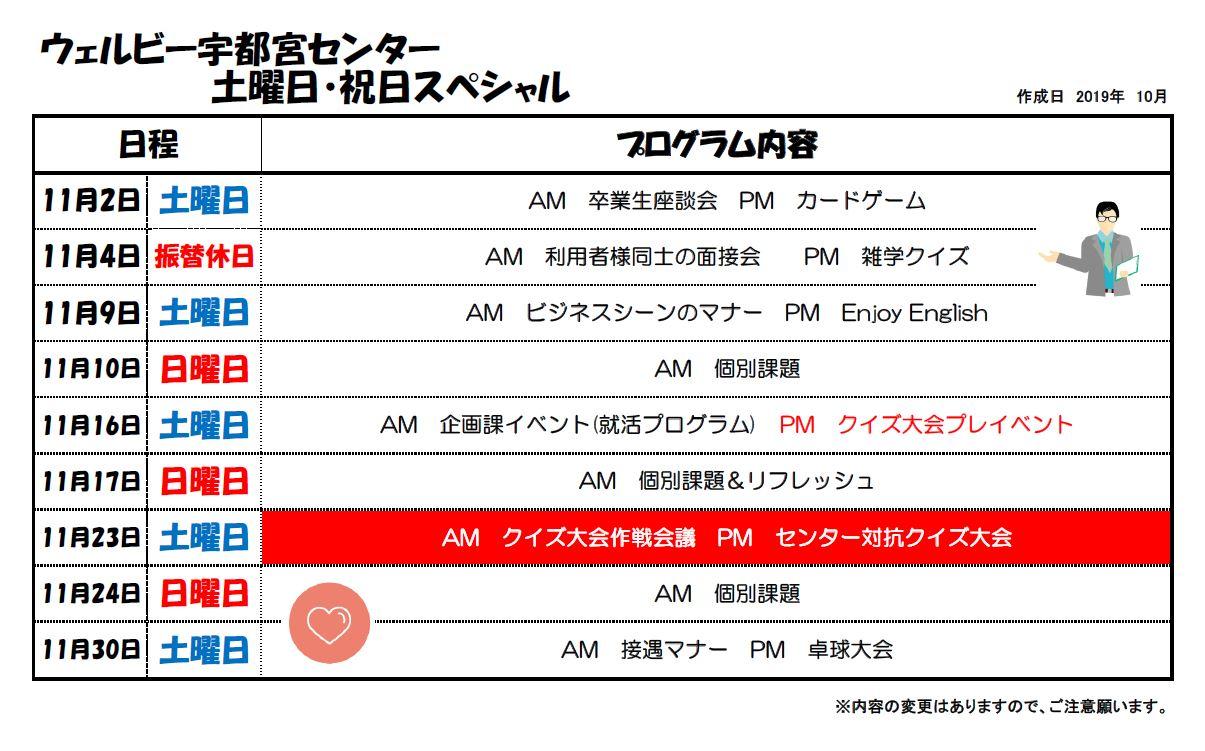 【宇都宮】11月イベントのお知らせ