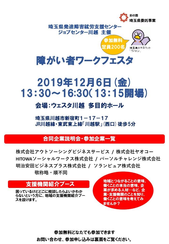 【川越】完成版2019ワークフェスタ企業名入りチラシ表(白地)