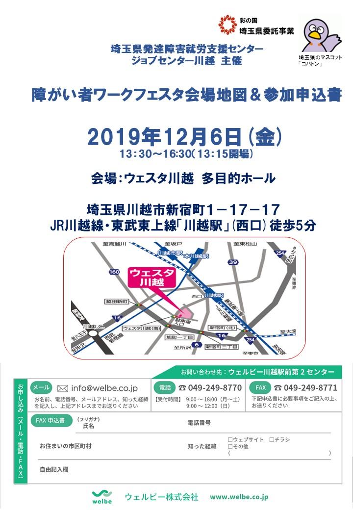 【川越】完成版2019ワークフェスタ企業名入りチラシ裏(白地)