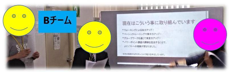 【本厚木】ウェルビーのトレーニング実践発表会3