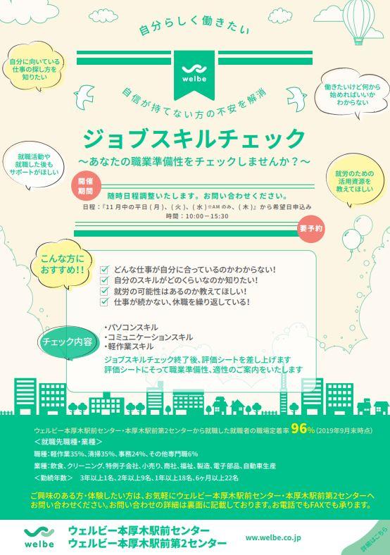 【本厚木】ジョブスキルチェックのお知らせ(11月)