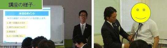 【本厚木第2】面接マナー、スーツ着こなし講座1