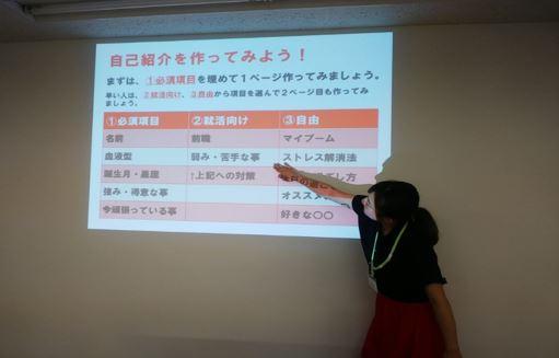 【松戸第2】PowerPointを使ってみよう!(自己紹介編)1