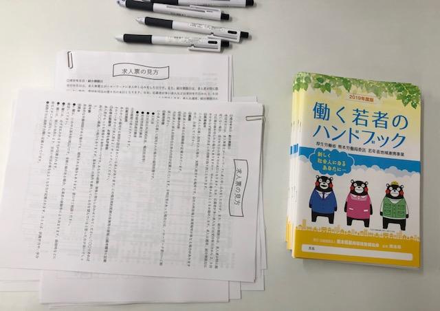 【熊本水前寺】就活特別プログラム1