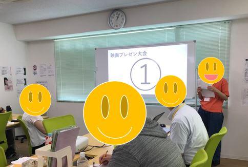 【藤沢第2】映画プレゼン大会1
