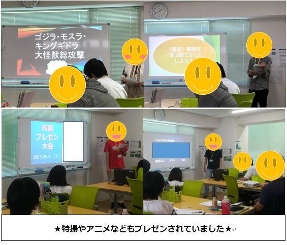 【藤沢第2】映画プレゼン大会2