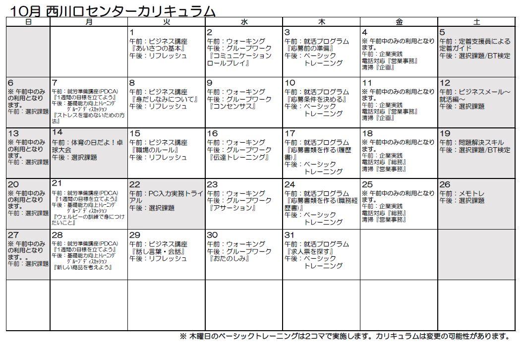 【西川口】10月スケジュール