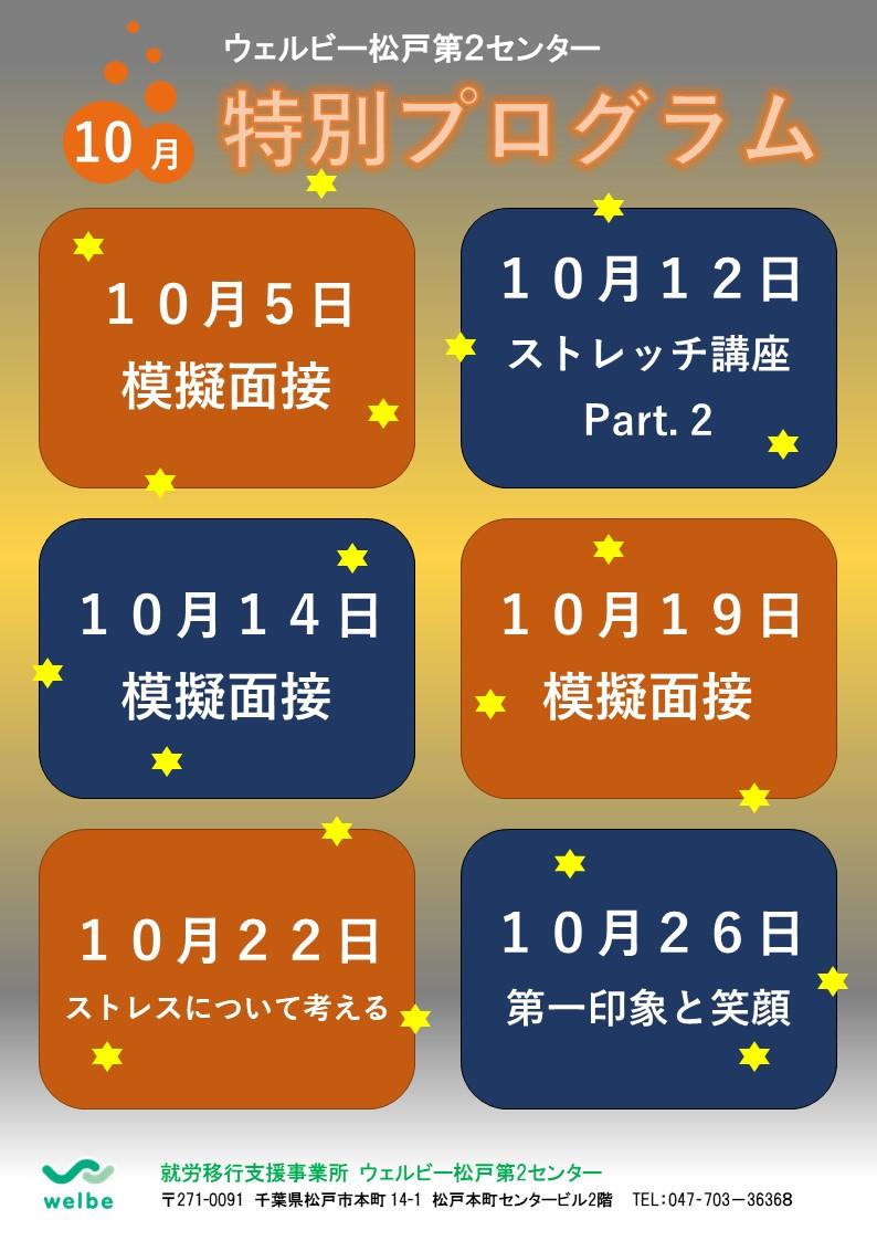 ウェルビー松戸第2センター_10月特別プログラム