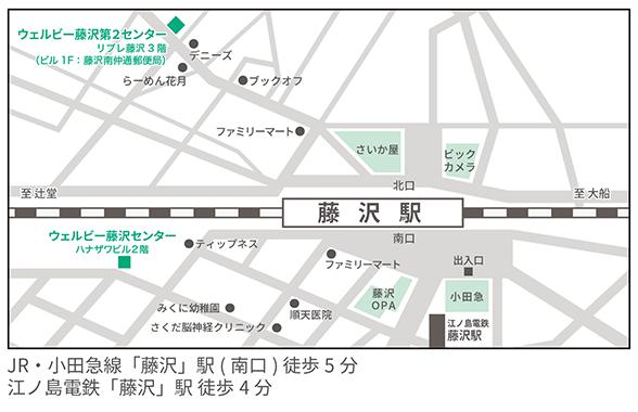 ウェルビー藤沢センター・藤沢第2センター地図