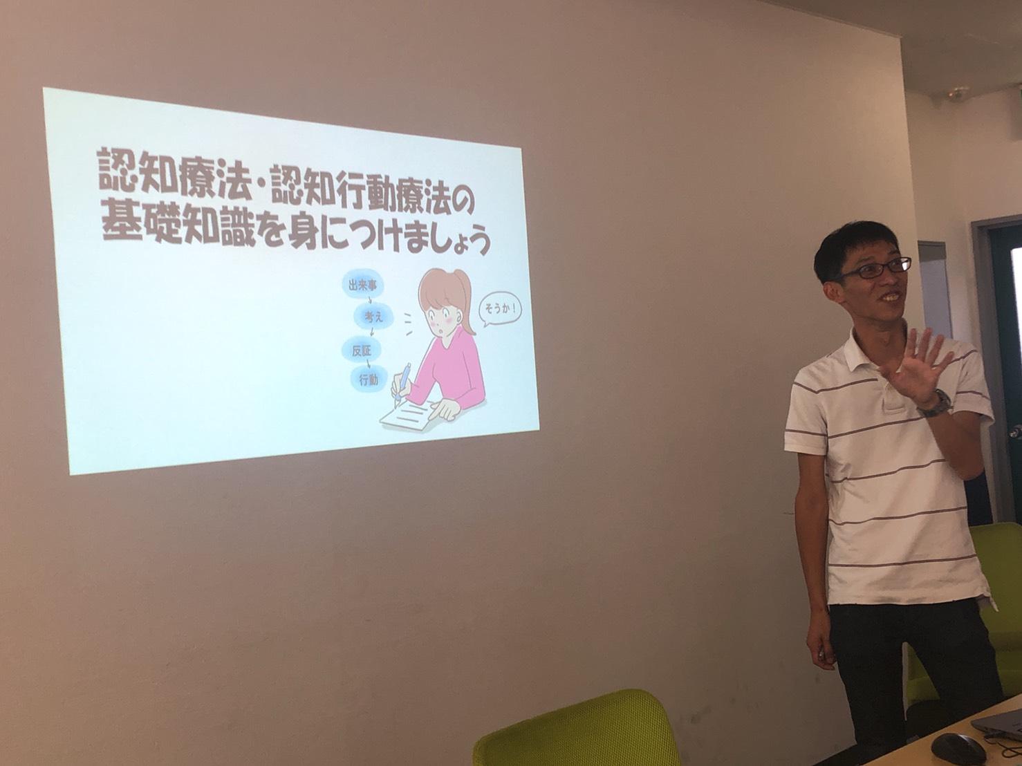 2019.9_認知行動療法②