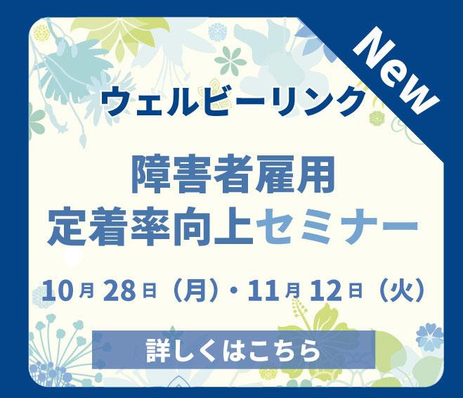 ウェルビーリンク主催「企業向け障害者雇用定着率向上セミナー」のお知らせ(10/28・11/12)