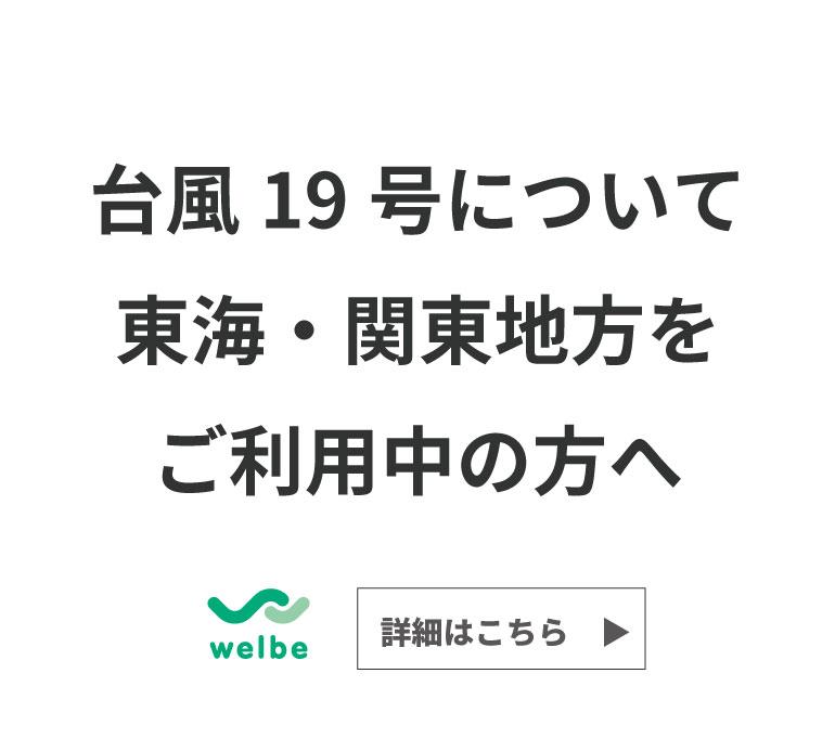 東日本地域のセンター・教室をご利用の皆さまへ