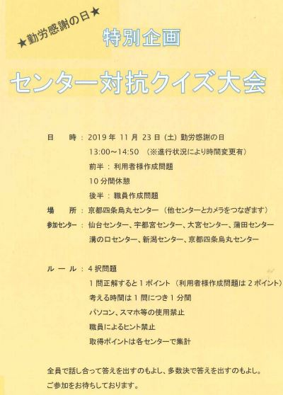 【京都】センター対抗クイズ大会のお知らせ