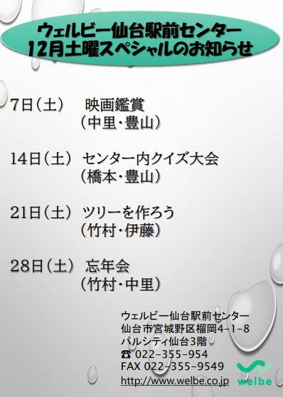 【仙台】12月イベント