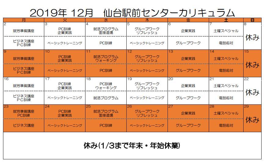 【仙台】12月スケジュール