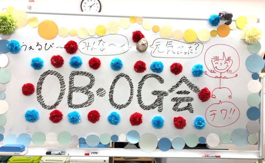 【仙台】OBOG会2
