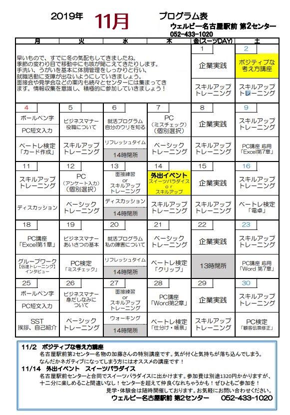【名古屋第2】11月のスケジュール