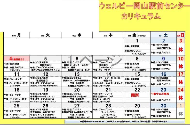 【岡山】11月イベント