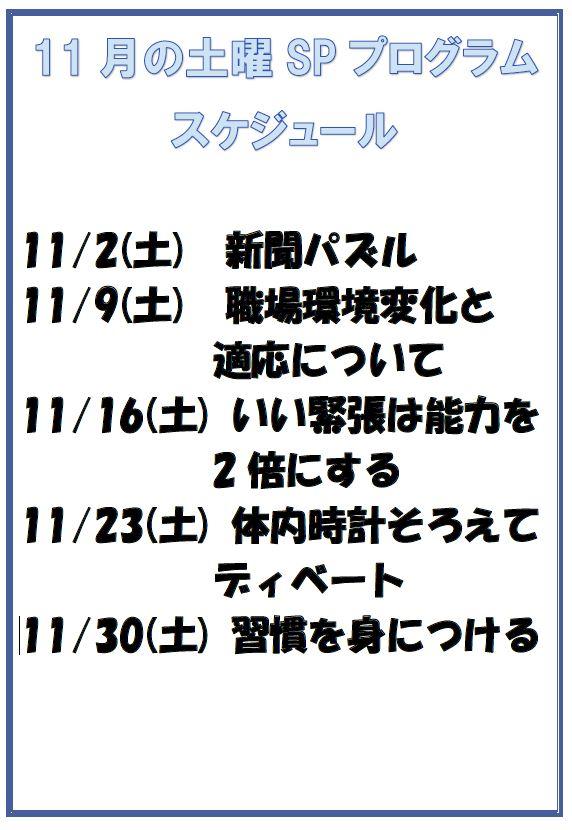 【新越谷】11月スケジュールのお知らせ