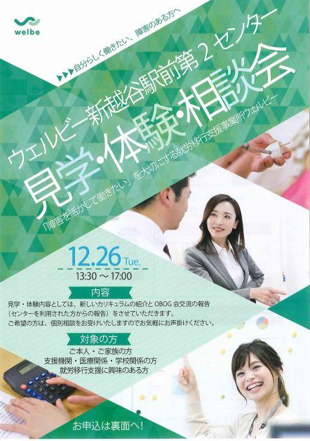 【新越谷第2】見学・体験・相談会(12月26日)