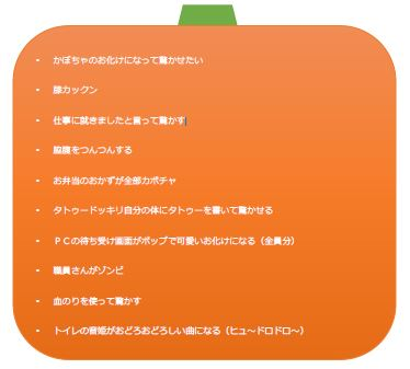 【藤沢第2】ハロウィンイベント7