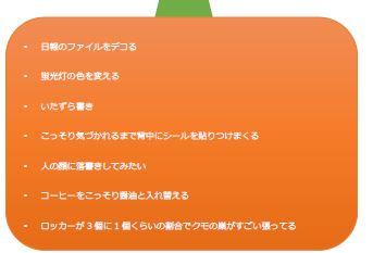 【藤沢第2】ハロウィンイベント8