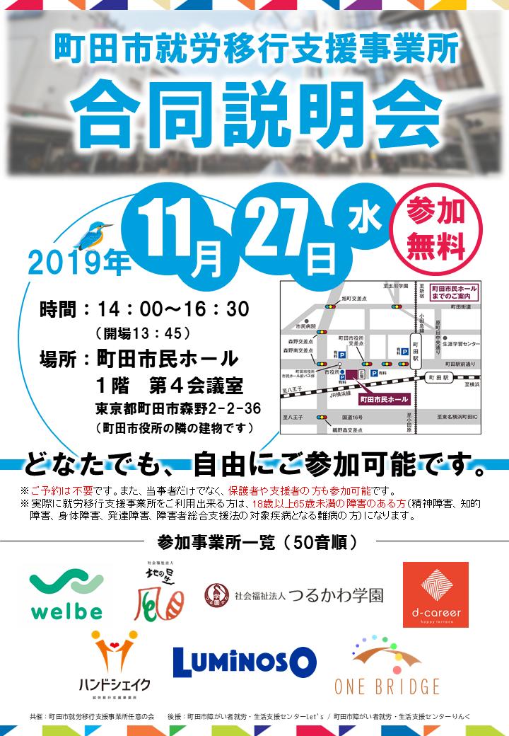 町田市就労移行支援事業所合同説明会のチラシ表