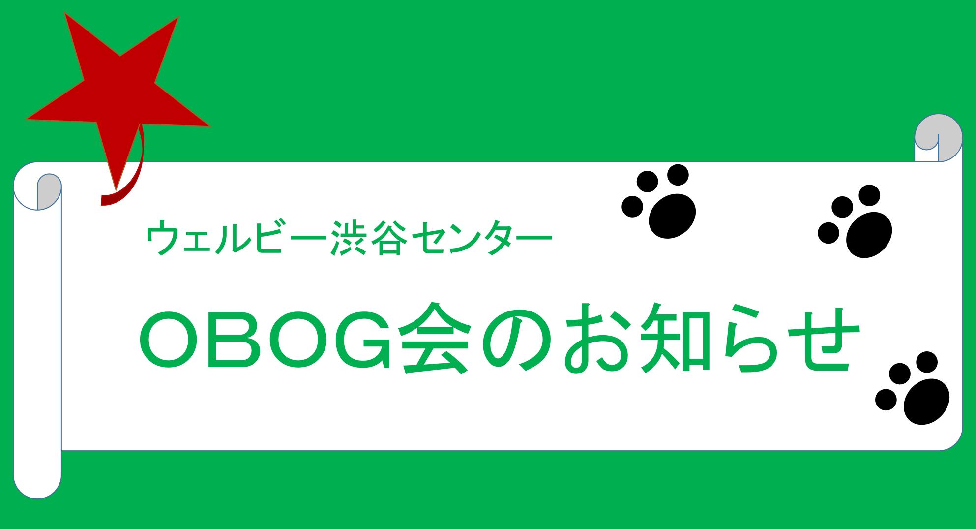 OBOG会キャッチ2